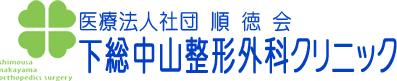 医療法人社団順徳会 下総中山整形外科クリニック